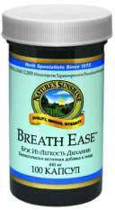 Биологически активная добавка (БАД) Breath Ease (Брэс Из Легкость дыхания) NSP 100 капсул
